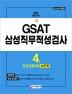 GSAT 삼성직무적성검사 4급 전문대졸 채용 실전편(2019)(개정판 6판)