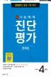 기초학력 진단평가 문제집 4학년(8절)(2020)(해법)