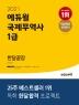 국제무역사 1급 한달끝장(2021)(에듀윌)