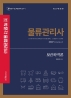 보관하역론(물류관리사)(합격기준 박문각)