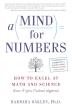 [보유]A Mind for Numbers