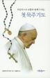 첫 묵주 기도(프란치스코 교황과 함께 드리는)