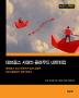 데브옵스 시대의 클라우드 네트워킹(acorn+PACKT 시리즈)(Paperback)