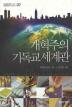 개혁주의 기독교 세계관(마이클 호튼 시리즈 7)