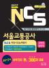 서울교통공사 NCS 직업기초능력(사무직/승무직)(2017 하반기)