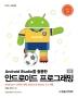 안드로이드 프로그래밍(Android Studio를 활용한)(6판)