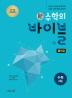 고등 수학(하) 풀이집(2020)(신 수학의 바이블)