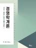 경영학개론(공인노무사를 위한)(5판)