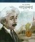 아인슈타인(빛과 시간의 물리학자)(헤밍웨이 테마 위인 5)(양장본 HardCover)