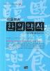 한의약식(약식동원)(만화로 읽는 중국전통문화총서 5)