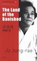 조정래: 유형의 땅(The Land of the Banished)(바이링궐 에디션 한국 대표 소설 5)