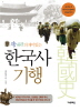 한국사 기행(쏭내관의 재미있는)