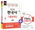 한국사능력검정시험 고급(1급 2급) 기출문제집(2017)(에듀윌)