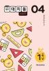 초등 수학 1학년 4월호(2020)(일간대치동)