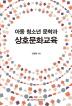 아동 청소년 문학과 상호문화교육