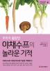 우리가 몰랐던 야채수프의 놀라운 기적(한 권으로 읽는 상식&비상식 11)
