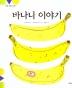 바나나 이야기(탄탄 과학아 놀자)(양장본 HardCover)
