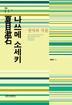 나쓰메 소세키(일본학총서 06)