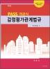 감정평가관계법규(PASS 객관식)(5판)