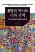 네팔의 역사와 문화산책(양장본 HardCover)