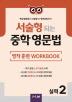 중학 영문법 실력. 2: 영작 훈련 WookBook(서술형 되는)