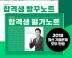 전한길 한국사 합격생 필기노트+빵꾸노트 세트(2019)(전2권)