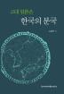 고대 일본은 한국의 분국