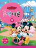 음악이론. 4(Disney(디즈니))