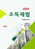소득세법(2020)(30판)