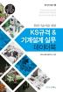 KS규격&기계설계 실무 데이터북(현장기술자를 위한)(현장 실무 활용서 10)