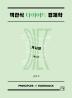객관식 다이어트 경제학 거시편(8판)