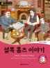 셜록 홈즈 이야기(Stories of Sherlock Holmes)(CD1장포함)(똑똑한 영어 읽기 Wise & Wide 4-9)
