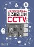 사물인터넷 CCTV