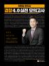 전한길 한국사 경찰 4.0 실전 모의고사(2018)