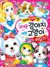 아이 Love펫 귀여운 강아지 예쁜 고양이 키우기(텐텐북스 85)