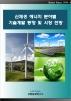 신재생 에너지 분야별 기술개발 동향 및 시장 전망