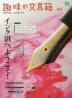 [해외]趣味の文具箱 文房具を愛し,人生を樂しむ本. VOL.44