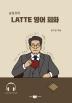 Latte 영어 회화(송일상의)