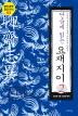요재지이. 2(단숨에 읽는)(중국문학 5대 기서 3)
