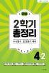 해법 2학기 총정리 초등 4-2(2021)(8절)