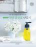 Homemade 천연 화장품 만들기(리스컴 DIY 시리즈)