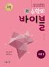 고등 수학2(2020)(신 수학의 바이블)(양장본 HardCover)
