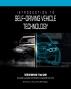 자율주행차량 기술 입문(임베디드 시스템)