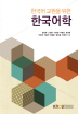 한국어학(한국어 교원을 위한)