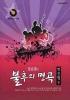 불후의 명곡: 박진영 편(권순훤의)