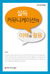 설득 커뮤니케이션의 이해와 활용(2015)(개정판)