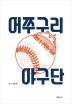 어쭈구리 야구단
