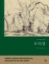 도덕경(큰글자책)(현대지성 클래식 25)