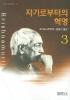 자기로부터의 혁명 3(2판)(범우사상신서 25)
