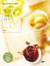 과실주 전통주 40가지(계절 따라 담그는)(살림로하스 시리즈 8)